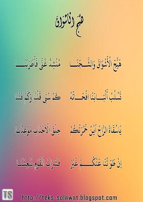Teks Sholawat Hayyajal Asywaq