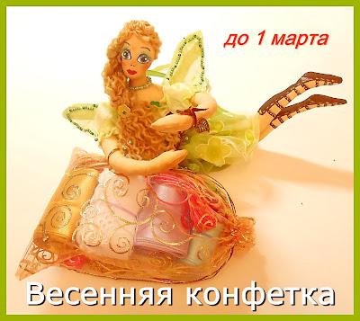розыгрыш весенней конфетки в рукодельном блоге
