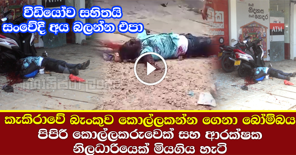 Bomb Blast at Kekirawa Town Robber Death - Exclusive Video