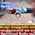 Bomb Blast at Kekirawa Town Robber Death - Exclusive Video