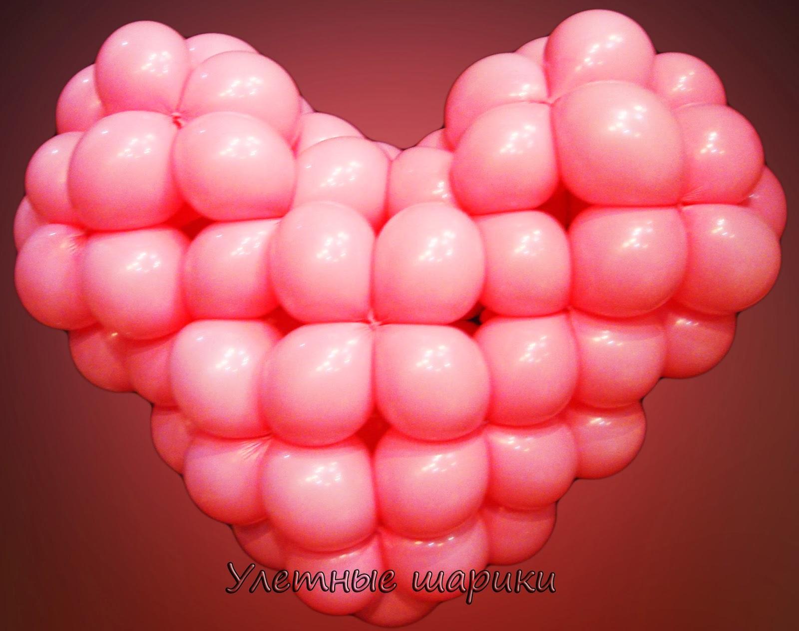 Обьемное сердце  из шариков