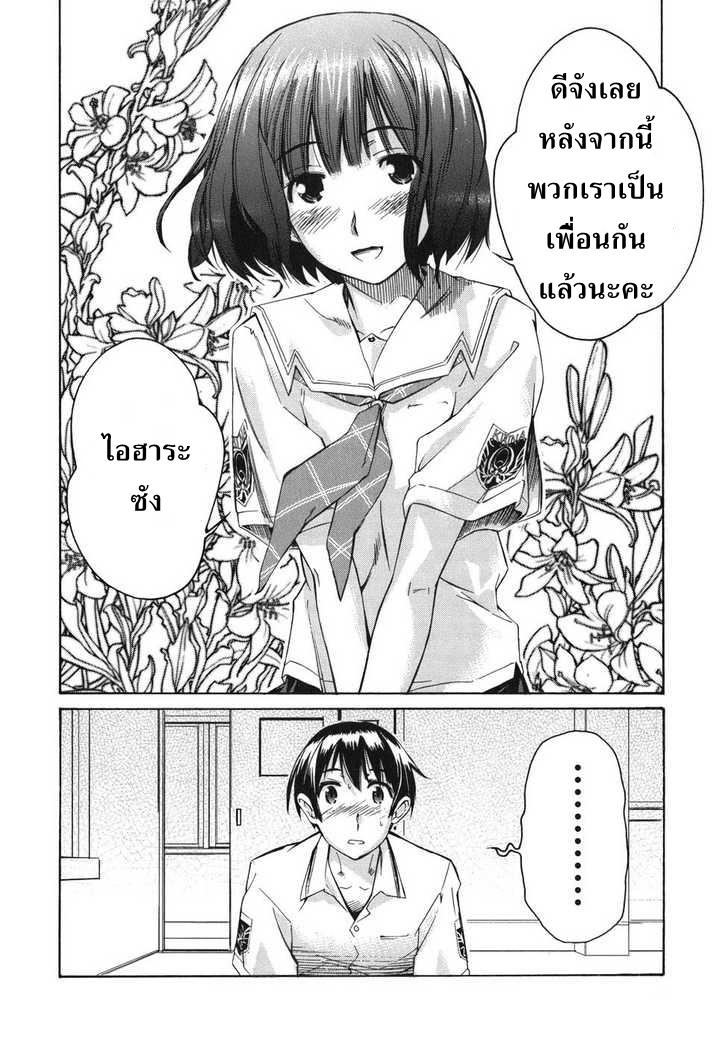 อ่านการ์ตูน KimiKiss Various Heroines [Mizuki] 1 ภาพที่ 31