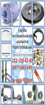 Υδραυλικός - Γιώργος Γεραντώνης