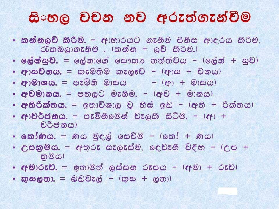 Download image Word Love Sinhala Jokes PC, Android, iPhone and iPad ...