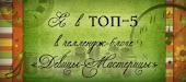 """Челлендж-блог """"Девицы-Мастерицы"""""""