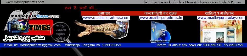 मधेपुरा टाइम्स| MadhepuraTimes News|