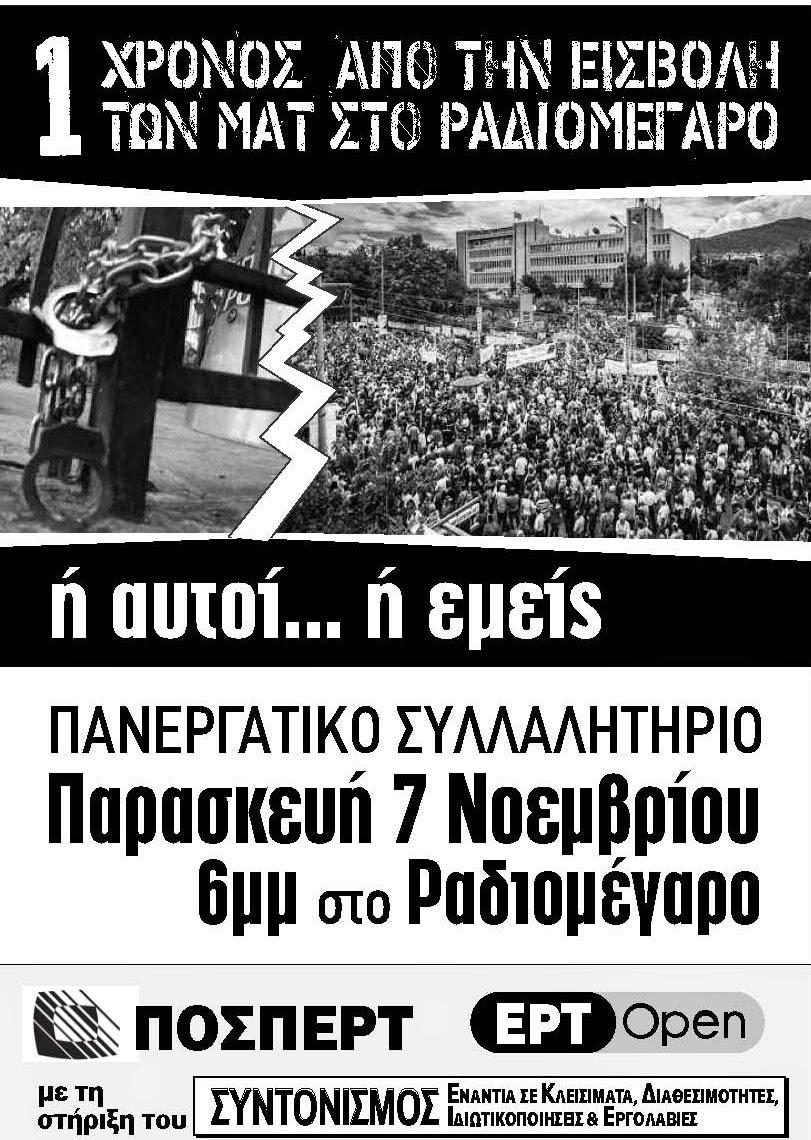 ΣΥΛΛΑΛΗΤΗΡΙΟ 7 ΝΟΕΜΒΡΙΟΥ 6μμ ΡΑΔΙΟΜΕΓΑΡΟ