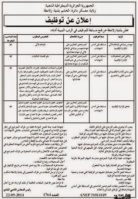 اعلان توظيف ببلدية زلامطة و لاية معسكر سبتمبر 2014