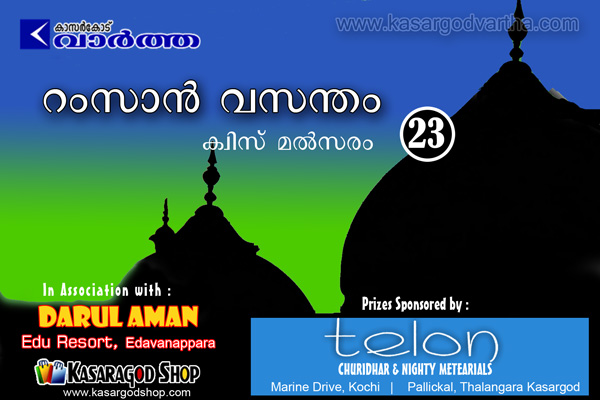 Ramzan Quiz Competition Kasargod