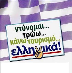 Αγόραζουμε Ελληνικά....Στηρίζουμε την Ελλάδα