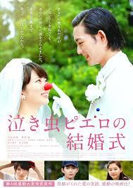 Đám Cưới Của Cô Hề Mít Ướt, Crybaby Pierrot's Wedding