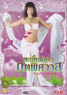 Lady Moon 2010 - บล็อก ภาพยนตร์ไทย