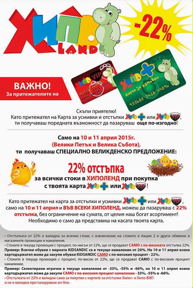 22 % ОТСТЪПКА В МАГАЗИНИ ХИПОЛЕНД ЗА ВСИЧКИ СТОКИ,  ПРИ ПОКУПКА С КЛИЕНТСКИ КАРТИ