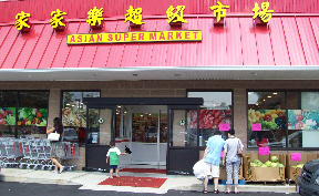 Have you shopped at the asian supermarket for Fish market albany ny