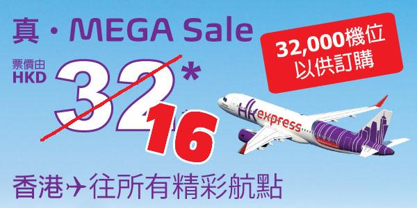 咁顛!仲有半價碼,HK Express【MEGA】日本、韓國、台灣機票來回連稅三百幾再減一半。