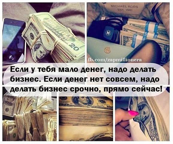 Как сделать чтобы тебе дали деньги 32