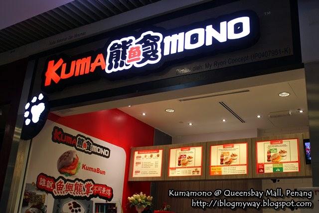Kumamono - 熊鱼食 - 熊の食 - 熊手刈包