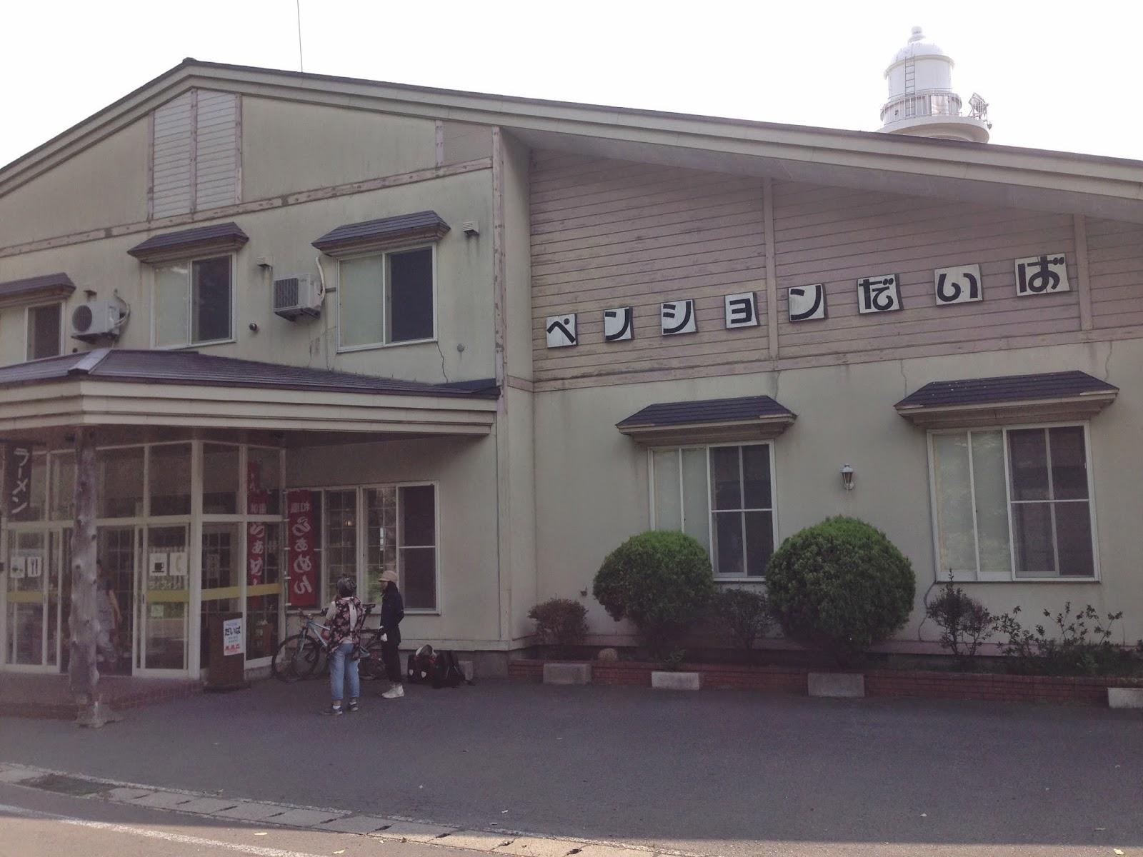 minshuku aomori
