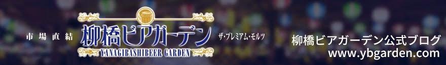 柳橋ビアガーデン公式ブログ