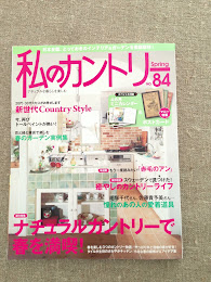 reportage i japanska my country no.84 2013