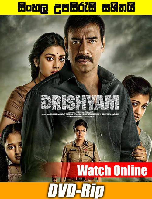 Drishyam - Official Trailer | Starring Ajay Devgn, Tabu ...