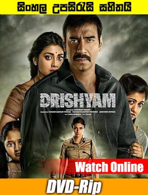 Drishyam 2015 Hindi Movie Watch Online With Sinhala subtitle