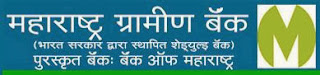 Jobs Vacancy Open at Maharashtra Gramin Bank in December 2013