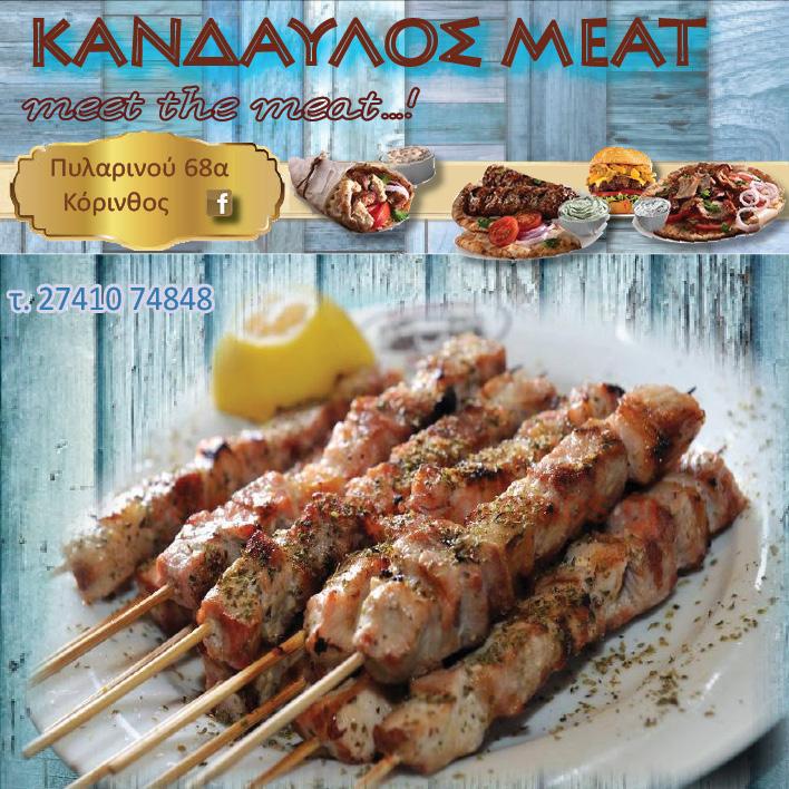 ΚΑΝΔΑΥΛΟΣ MEAT- ΤΑΧΥΦΑΓΕΙΟ