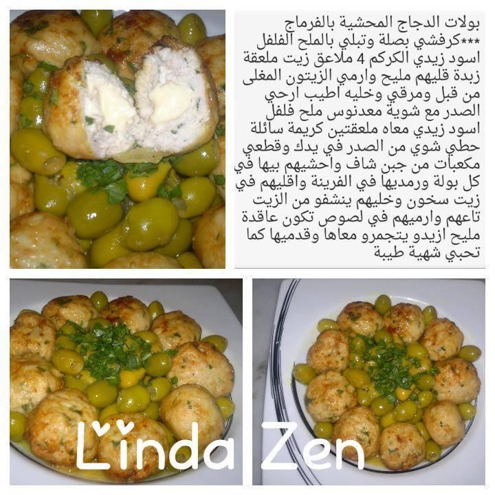 حراير للطبخ والحلويات: بولات الدجاج المحشية بالفرماج