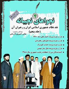 معرفی و دانلود کتاب نجواهای نجیبانه - PDF