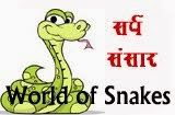 सर्प संसार (World of Snakes)