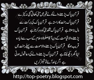 Quran-Pak-Mobile-Urdu-Sms-Poetry