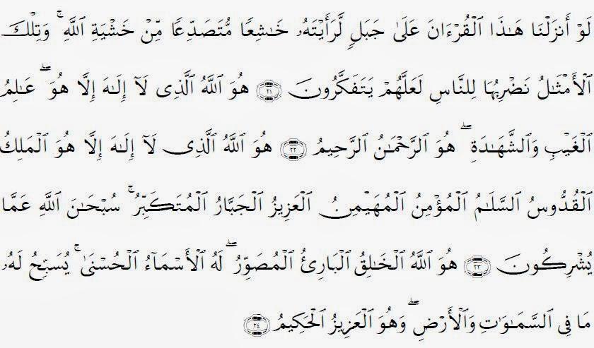 surahalhasyrayat21-24