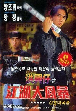 Giang Hồ Đại Phong Ba - Người Trong Giang Hồ 12 - War Of The Underworld (1996)