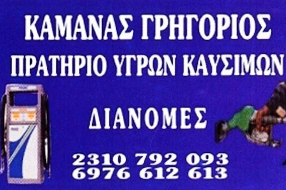 ΚΑΥΣΙΜΑ ΚΑΜΑΝΑΣ