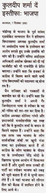 चंडीगढ़ भाजपा के पूर्व सांसद एडवोकेट सत्य पाल जैन ने हरियाणा विधानसभा अध्यक्ष कुलदीप शर्मा पर असंसदीय भाषा के इस्तेमाल का आरोप लगाते हुए उनके इस्तीफे की मांग की है।