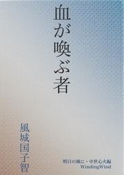 血が喚ぶ者 -明日の風に・中世心火編-