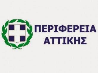 Περιφέρεια Αττικής:διαψεύδει τις φήμες περί ανάθεσης σε ιδιωτική εταιρία καθαρισμού