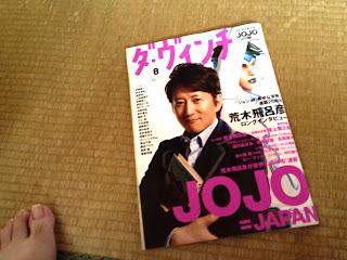 ダ・ヴィンチ 2012年8月号 表紙:荒木飛呂彦