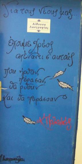 Νέα αίθουσα λαογραφίας απο το 4ο Γενικό Λύκειο Τρίπολης εγκαινιάσθηκε!
