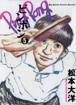ピンポン 第01-05巻