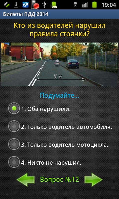 правила дорожного движения 2016 скачать бесплатно