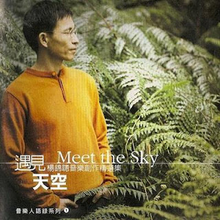 Download Ken Yang – Meet The Sky
