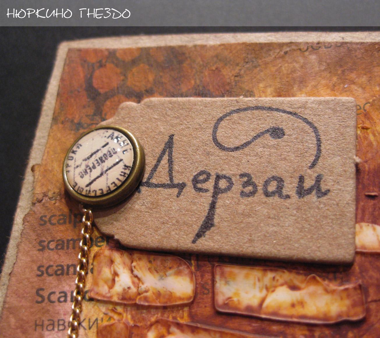 Надпись на открытке, брадс с цепочкой