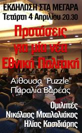 Ενημερωτική δράση με αφορμή την Πολιτική ομιλία του Γ.Γ. Ν.Γ Μιχαλολιάκου στα Μέγαρα