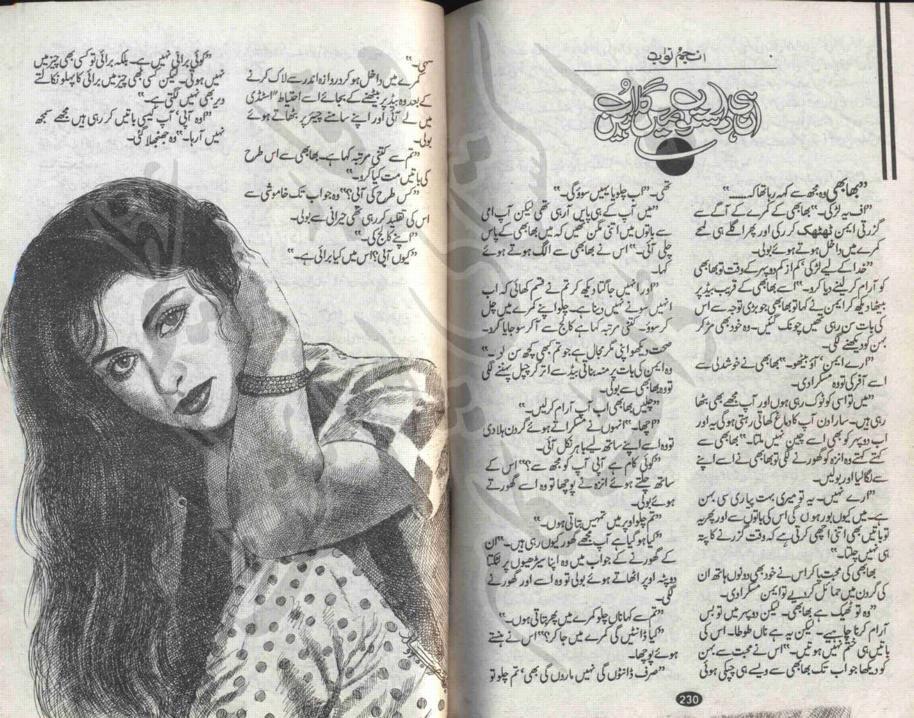 Inhi raston main gulab hain by Anjum Nawab Online Reading