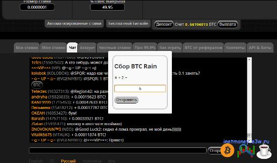 999dice Script Alert BTC Rain