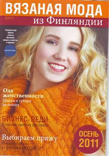 Вязаная мода из Финляндии № 2 2011