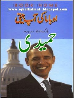 Obama Ki Aap Beeti By Yasir Jawad