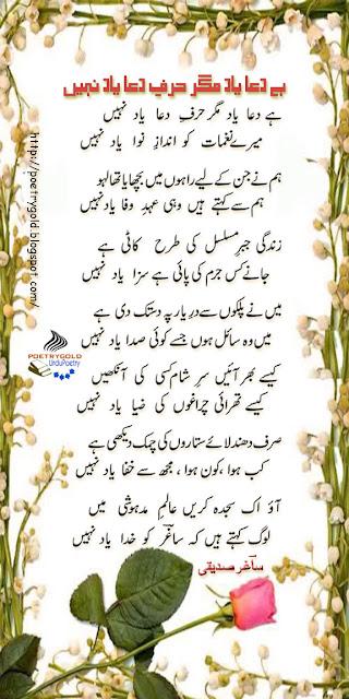Saghar Siddiqui Urdu Poetry